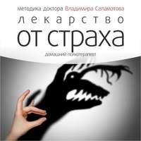 Владимир Саламатов - Лекарство от страха