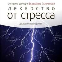 Владимир Саламатов - Лекарство от стресса