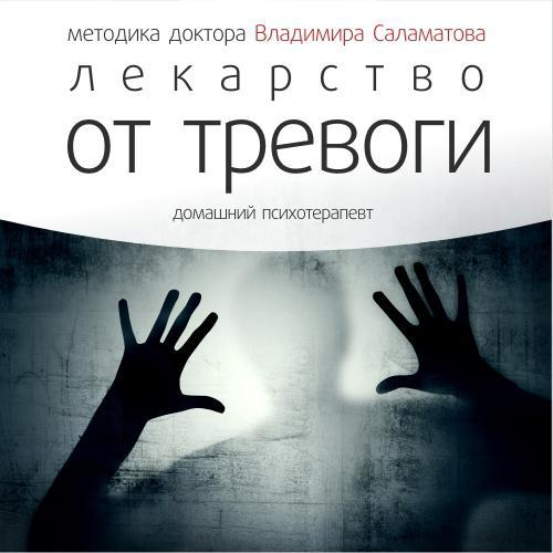 Владимир Саламатов бесплатно