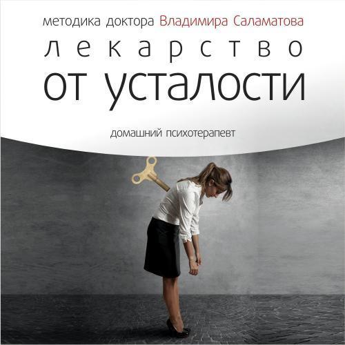 Владимир Саламатов Лекарство от усталости сеанс