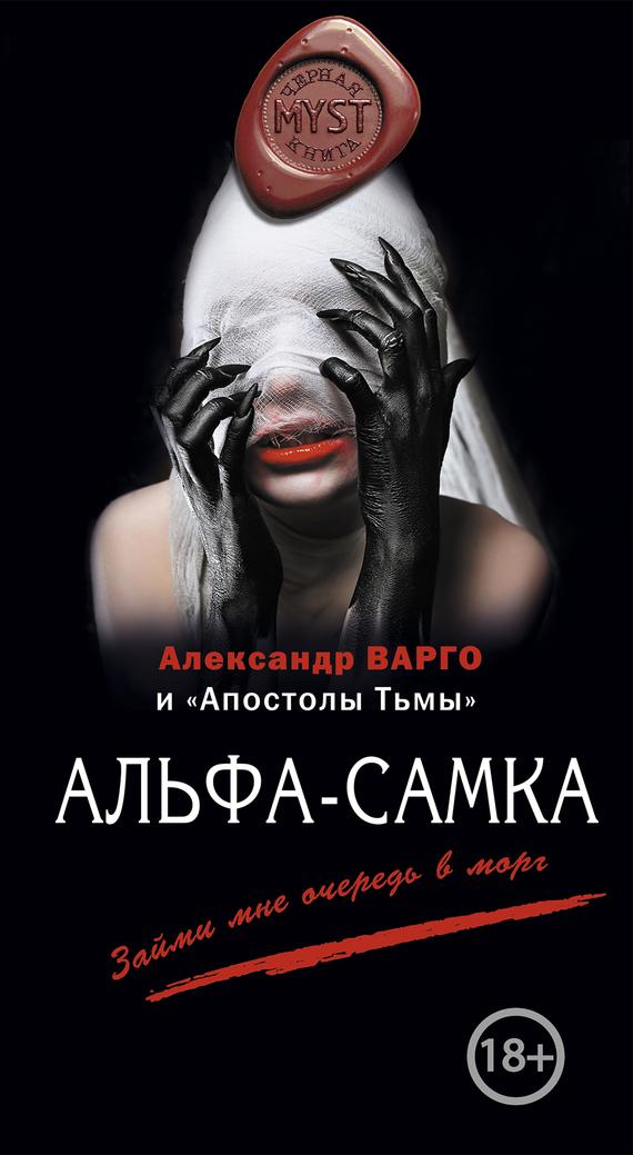 Скачать Альфа-самка сборник бесплатно Александр Варго