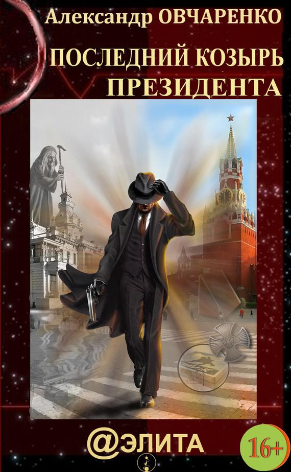 Обложка книги Последний козырь Президента, автор Овчаренко, Александр