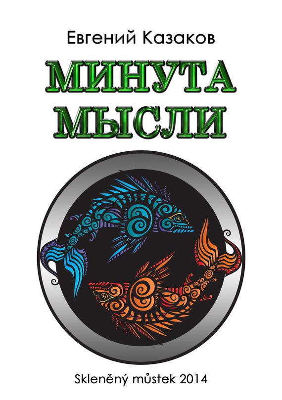 Евгений Казаков Минута мысли (сборник) евгения полька людям очень нужны стихи