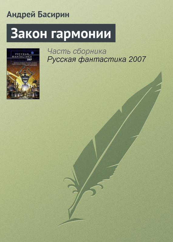 доступная книга Андрей Басирин легко скачать