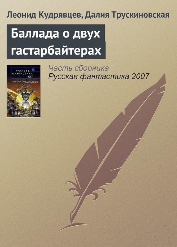 быстрое скачивание Леонид Кудрявцев читать онлайн