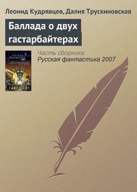 Кудрявцев, Леонид  - Баллада о двух гастарбайтерах