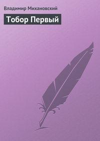 Михановский, Владимир  - Тобор первый