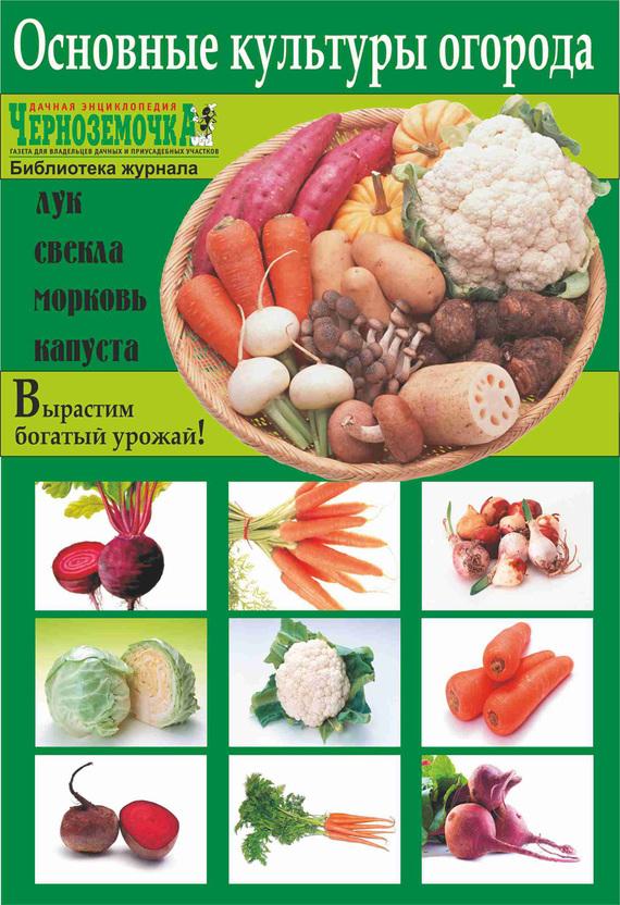 Основные культуры огорода