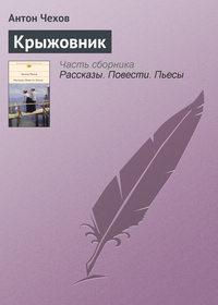Чехов, Антон  - Крыжовник