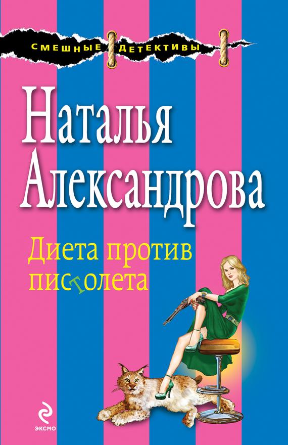 Наталья Александрова Диета против пистолета александрова наталья кладбище бывших жен