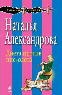 Александрова, Наталья  - Диета против пистолета