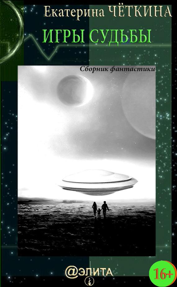 Екатерина Четкина Игры судьбы (сборник)
