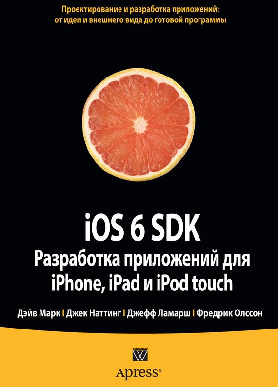 Дэйв Марк iOS 6 SDK. Разработка приложений для iPhone, iPad и iPod touch нахавандипур вандад ios приемы программирования