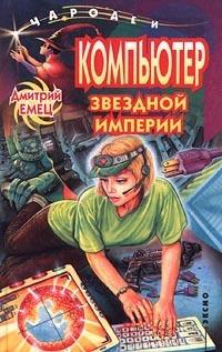 бесплатно скачать Дмитрий Емец интересная книга