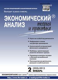 Отсутствует - Экономический анализ: теория и практика № 2 (305) 2013