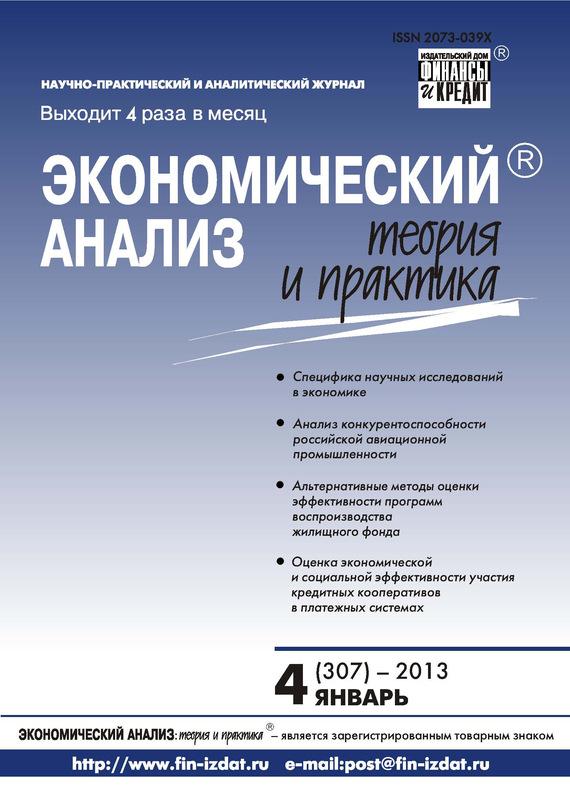 Отсутствует Экономический анализ: теория и практика № 4 (307) 2013 отсутствует экономический анализ