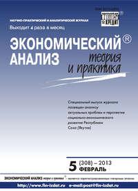 Отсутствует - Экономический анализ: теория и практика № 5 (308) 2013
