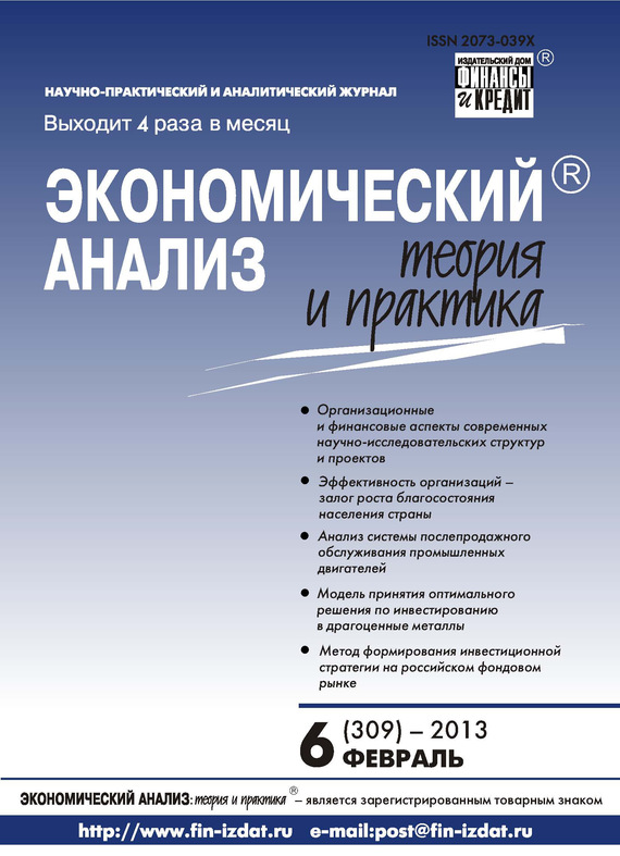 Обложка книги Экономический анализ: теория и практика № 6 (309) 2013, автор Отсутствует