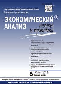 Отсутствует - Экономический анализ: теория и практика № 6 (309) 2013