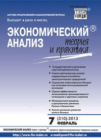Отсутствует - Экономический анализ: теория и практика № 7 (310) 2013