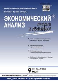 - Экономический анализ: теория и практика № 9 (312) 2013