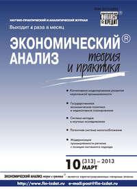 Отсутствует - Экономический анализ: теория и практика № 10 (313) 2013