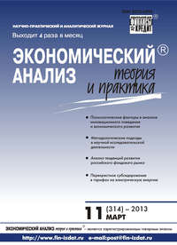 Отсутствует - Экономический анализ: теория и практика № 11 (314) 2013