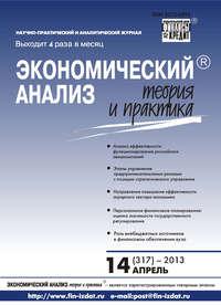 Отсутствует - Экономический анализ: теория и практика № 14 (317) 2013