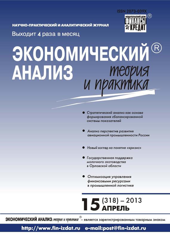 Отсутствует Экономический анализ: теория и практика № 15 (318) 2013 отсутствует экономический анализ