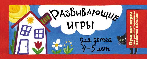 Ирина Парфенова Развивающие игры для детей 4-5 лет а круглова а николаев развивающие игры для детей