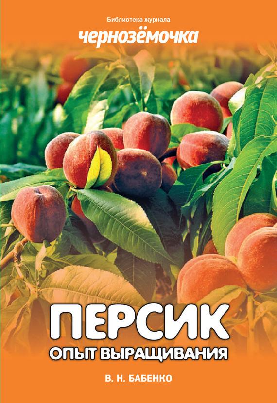 В. Н. Бабенко Персик. Опыт выращивания наборы для выращивания растений вырасти дерево набор для выращивания ель канадская голубая