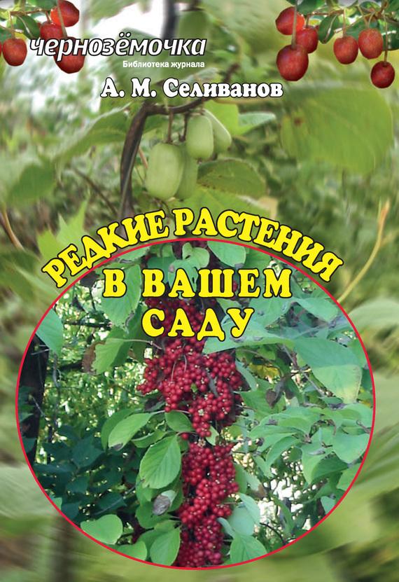 яркий рассказ в книге А. М. Селиванов