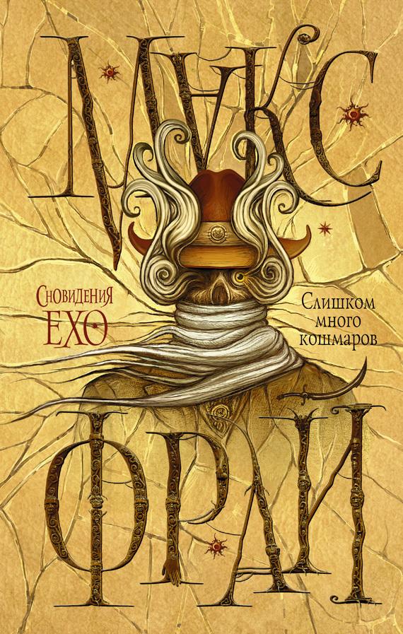 Обложка книги Слишком много кошмаров, автор Фрай, Макс