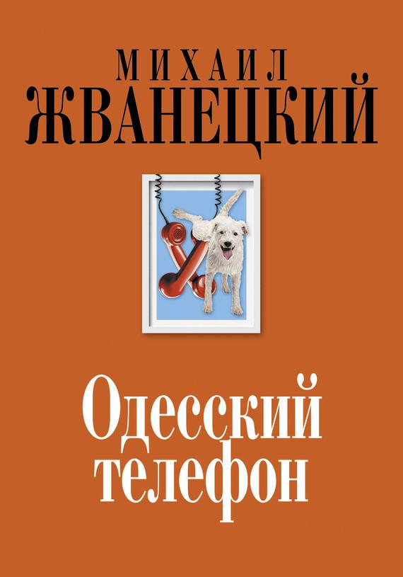 Михаил Жванецкий Одесский телефон где телефон самсунг в москве
