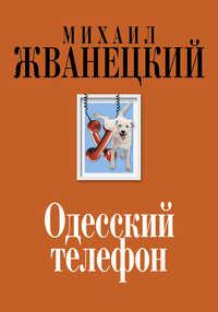 Жванецкий, Михаил  - Одесский телефон