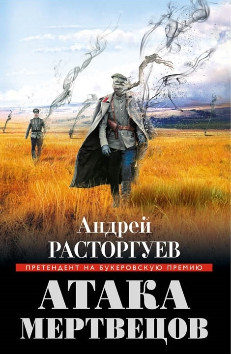 Атака мертвецов ( Андрей Расторгуев  )
