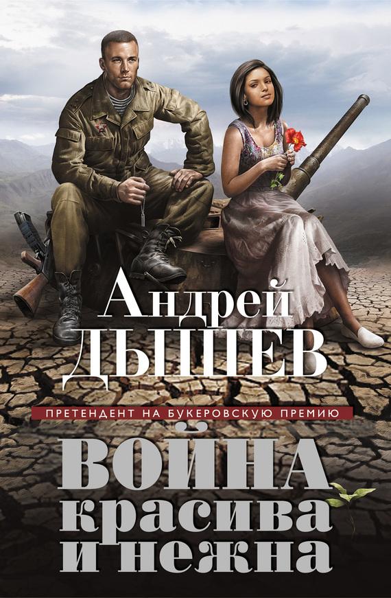 Андрей Дышев Война красива и нежна дышев а м война красива и нежна