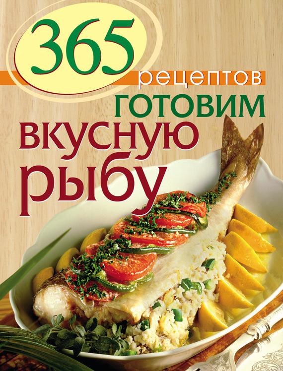 Отсутствует 365 рецептов. Готовим вкусную рыбу 50 быстрых и простых рецептов вкусно и полезно от простого до изысканного