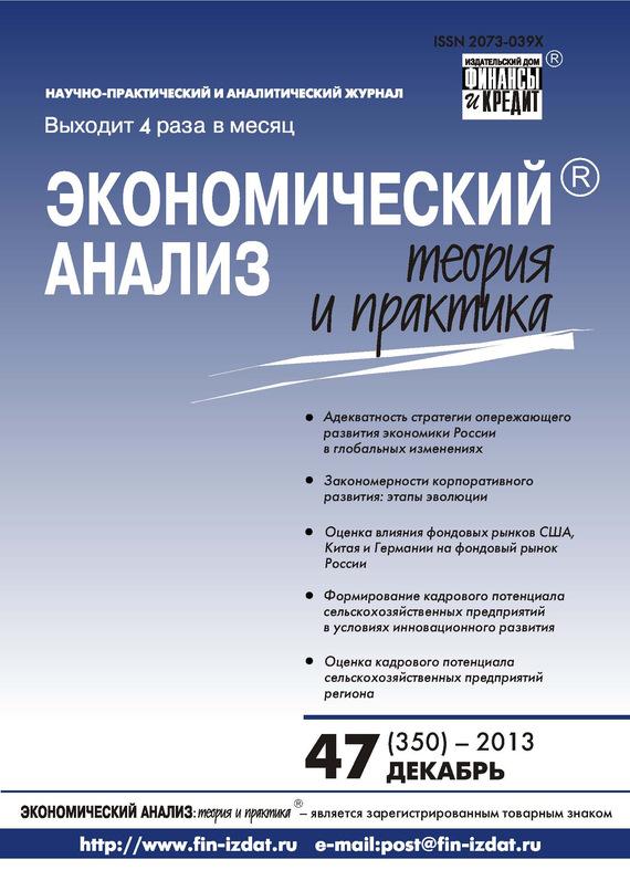 Отсутствует Экономический анализ: теория и практика № 47 (350) 2013