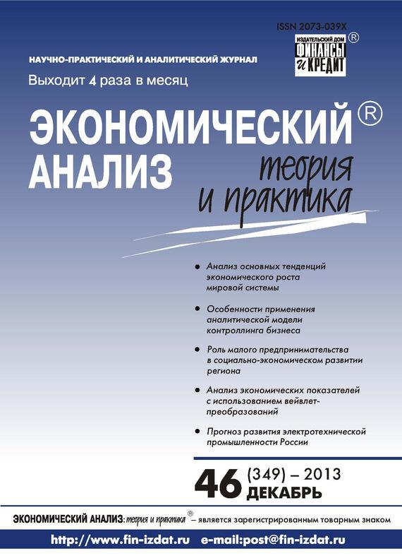 Отсутствует Экономический анализ: теория и практика № 46 (349) 2013 отсутствует экономический анализ