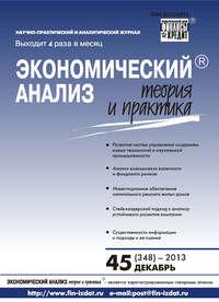 Отсутствует - Экономический анализ: теория и практика № 45 (348) 2013