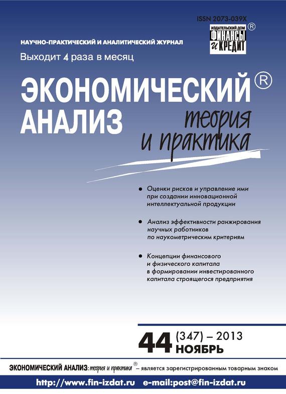 Отсутствует Экономический анализ: теория и практика № 44 (347) 2013 отсутствует экономический анализ