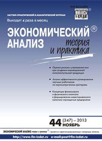 Отсутствует - Экономический анализ: теория и практика № 44 (347) 2013