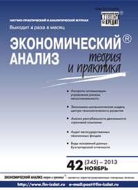 Отсутствует - Экономический анализ: теория и практика № 42 (345) 2013