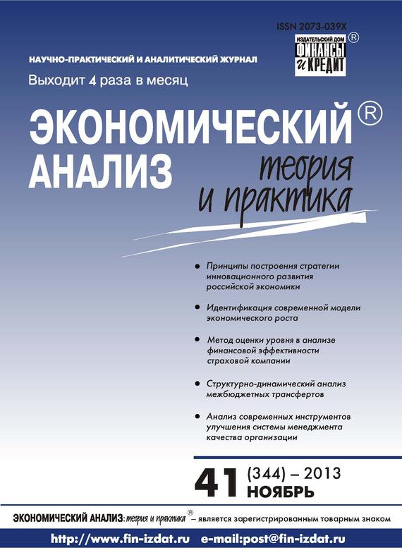 Отсутствует Экономический анализ: теория и практика № 41 (344) 2013 отсутствует экономический анализ