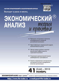 - Экономический анализ: теория и практика &#8470 41 (344) 2013