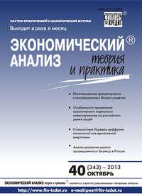 Отсутствует - Экономический анализ: теория и практика № 40 (343) 2013
