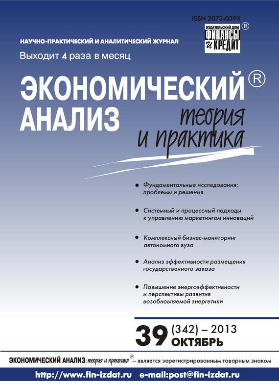 Отсутствует Экономический анализ: теория и практика № 39 (342) 2013