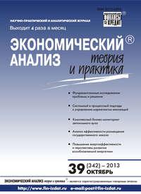 Отсутствует - Экономический анализ: теория и практика &#8470 39 (342) 2013