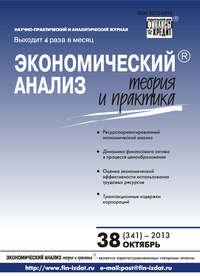 Отсутствует - Экономический анализ: теория и практика &#8470 38 (341) 2013
